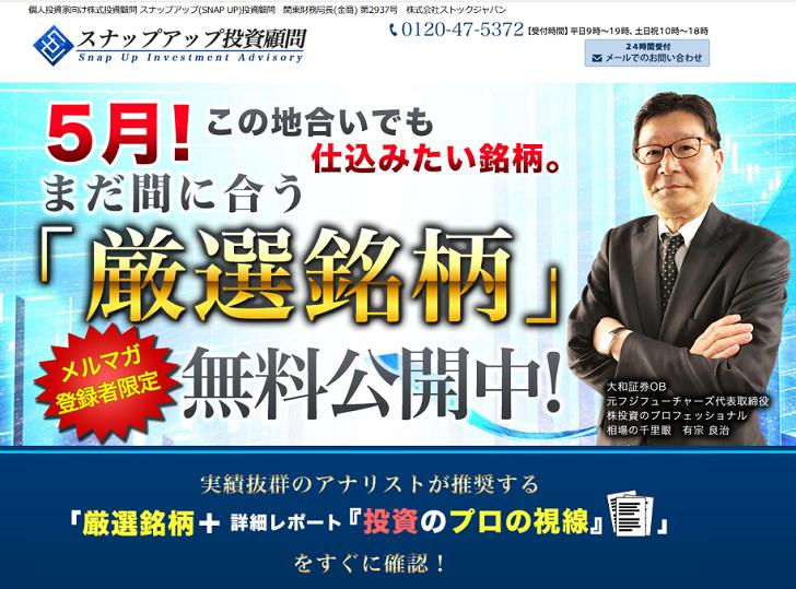 スナップアップ投資顧問の口コミ評判