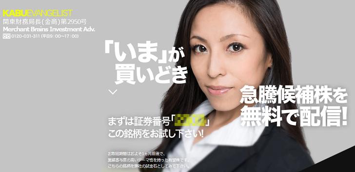 株エヴァンジェリストの口コミ・評判