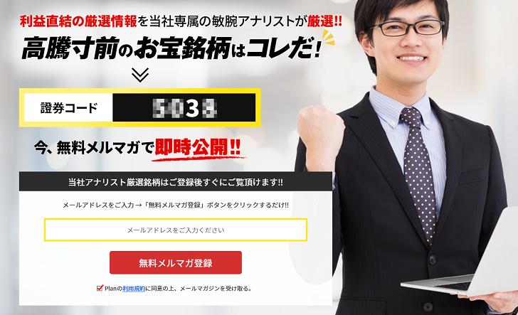 株情報サイトプランの口コミ評判