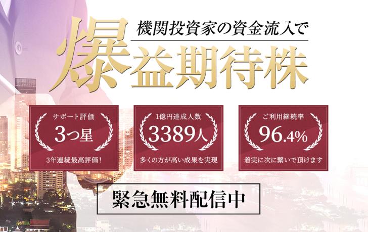 株情報サイト豊の口コミ評判 投資詐欺