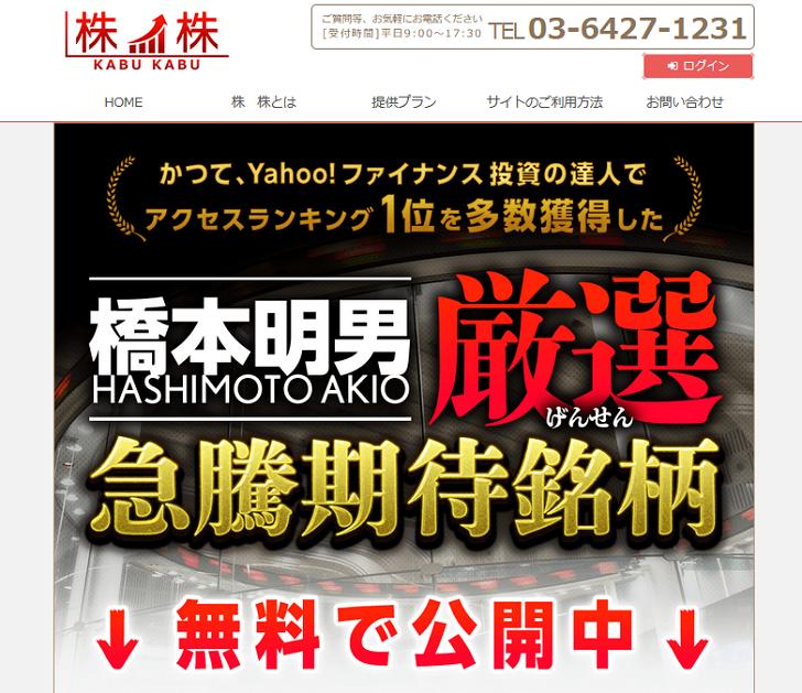 株株の口コミ評判